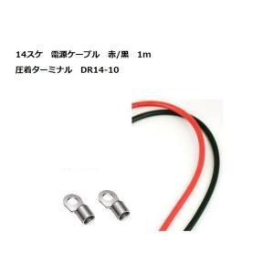 【セット販売】KIV14SQ 1m切り売り 赤黒セット サブバッテリーチャージャー接続用コード 電線 ケーブル DR14-10 圧着ターミナル carmeister