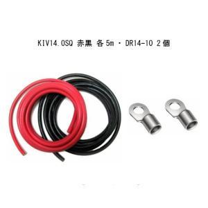 【セット販売】KIV14SQ 5m 赤黒セット サブバッテリーチャージャー接続用コード 電線 ケーブル DR14-10 圧着ターミナル carmeister