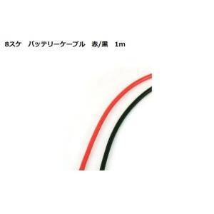 KIV8SQ 1m 赤黒セット サブバッテリーチャージャー接続用コード 電線 ケーブル 電気機器用ビニル carmeister