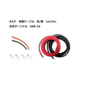 【セット販売】KIV8SQ 1m 5m 赤黒セット サブバッテリーチャージャー接続用コード 電線 ケーブル DR8-10 ターミナル 4個  carmeister