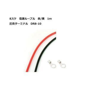 【セット販売】KIV8SQ 1m 赤黒セット サブバッテリーチャージャー接続用コード 電線 ケーブル DR8-10 ターミナル carmeister