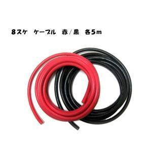 KIV8SQ 5m 赤黒セット サブバッテリーチャージャー接続用コード 電線 ケーブル 電気機器用ビニル carmeister