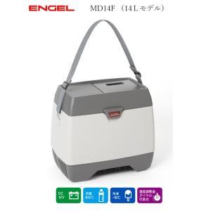 ★ご購入特典付き★エンゲル冷蔵庫 冷蔵庫 MD14F DC12V 容量14L 澤藤電機