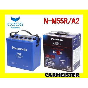 Panasonic カオス N-M55R/A2 55B20R パナソニック アイドリングストップ車用 バッテリー carmeister
