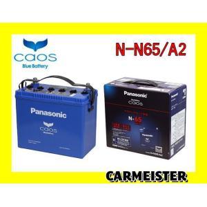 Panasonic カオス N-N65/A2  パナソニック アイドリングストップ車用 バッテリー