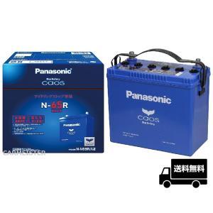 Panasonic カオス N-N65R/A2  パナソニック アイドリングストップ車用 バッテリー N-55R B24R 互換商品 carmeister