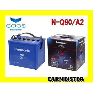 Panasonic カオス N-Q90/A2 パナソニック アイドリングストップ車用 バッテリー carmeister