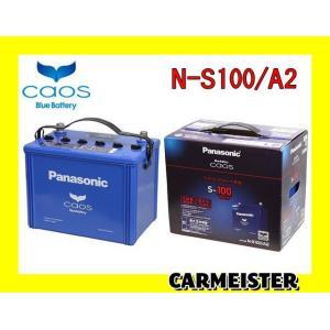 Panasonic カオス N-S100/A2 パナソニック アイドリングストップ車用 バッテリー carmeister