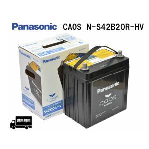 カオスN-S42B20R/HV パナソニック ハイブリッド車用 バッテリー Panasonic carmeister