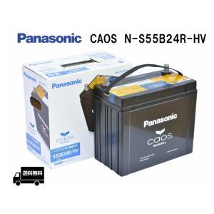 カオス N-S55B24R/HV パナソニック ハイブリッド車用 バッテリー Panasonic 46b24r/hv 後継機種 carmeister