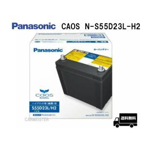 カオス N-S55D23L/H2 パナソニック ハイブリッド車用 バッテリー Panasonic carmeister