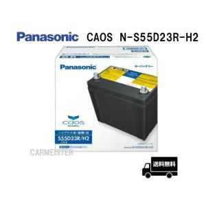 カオス N-S55D23R/H2 パナソニック ハイブリッド車用 バッテリー Panasonic carmeister