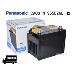 カオス N-S65D26L/H2 パナソニック ハイブリッド車用 バッテリー Panasonic carmeister