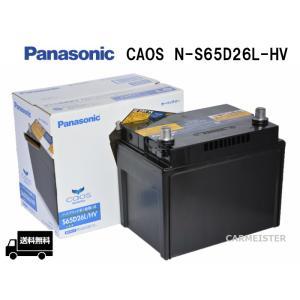 カオス N-S65D26L/HV パナソニック ハイブリッド車用 バッテリー Panasonic carmeister