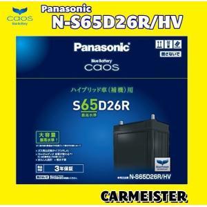 カオス N-S65D26R/HV パナソニック ハイブリッド車用 バッテリー Panasonic carmeister