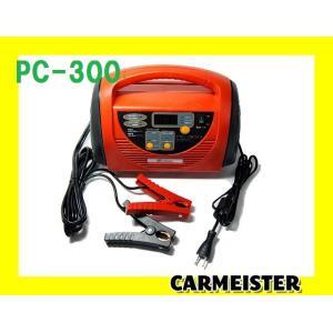 大自工業 Meltec バッテリー充電器 PC-300 オート充電 DC12V 24V 乗用車 農機 トラック|carmeister