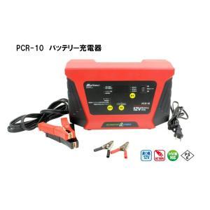 大自工業 メルテック  バッテリー充電器 PCR-10 オートバイ 普通自動車 HV車 エコカー|carmeister