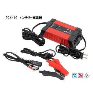大自工業 メルテック  バッテリー充電器 PCX-10 原付 ビッグスクーター 12V/2A 2Ah〜30Ah|carmeister