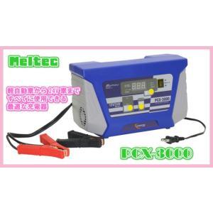 バッテリー充電器 PCX-3000 フルオート 大自工業 Meltec|carmeister