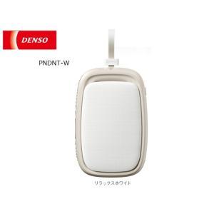 プラズマクラスター イオン発生機 車載用 DENSO PNDNT-W(044780-1640) リラックスホワイト|carmeister