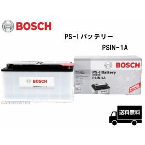 PSIN-1A BOSCH ボッシュ 欧州車用 バッテリー 100Ah|carmeister