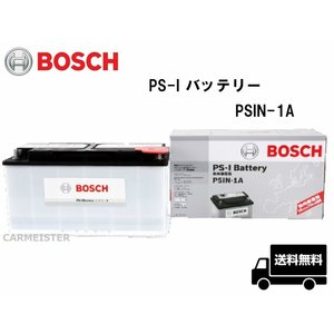 PSIN-1A BOSCH ボッシュ バッテリー 100Ah メルセデスベンツ Eクラス [207] E250CGI E350CGI E350 E500 [210] E240 E320 E430 E55AGM|carmeister