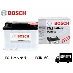 PSIN-6C BOSCH 欧州車用 バッテリー 62Ah BMW 3シリーズ E46 E90 E9...