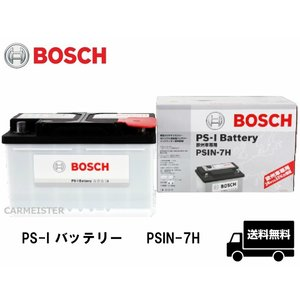 PSIN-7H BOSCH ボッシュ バッテリー 75Ah VOLVO ボルボ C70クーペ S40I S40II S80II V40I V50 V70I|carmeister