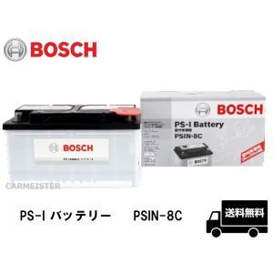 PSIN-8C BOSCH ボッシュ バッテリー 84Ah メルセデスベンツ Cクラス[204]C180CGI C200CGI C230 C250CGI C280 C350CGI C63AGM GLKクラス[204]GLK280|carmeister