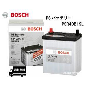 PSR40B19L BOSCH ボッシュ 国産車用 バッテリー|carmeister
