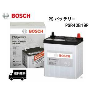PSR40B19R BOSCH ボッシュ 国産車用 バッテリー|carmeister