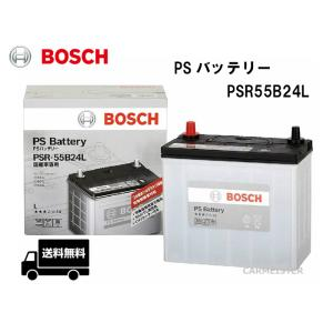 PSR55B24L BOSCH ボッシュ 国産車用 バッテリー|carmeister