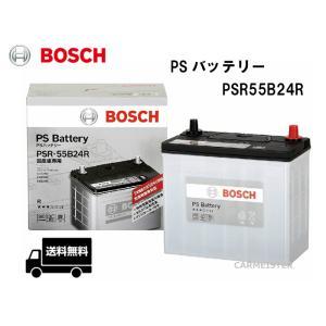 PSR55B24R BOSCH ボッシュ 国産車用 バッテリー|carmeister