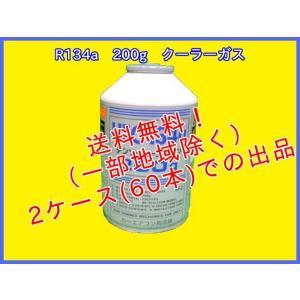 冷媒用 HFC-134a R134a クーラーガス エアコンガス 200g缶 2ケース(60本)