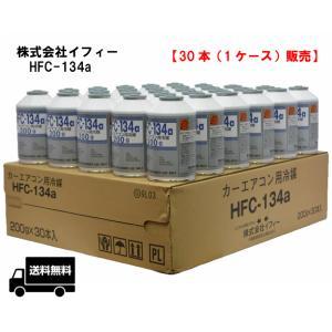 【30本販売】株式会社イフィー カーエアコン用冷媒 (200g) HFC-134a