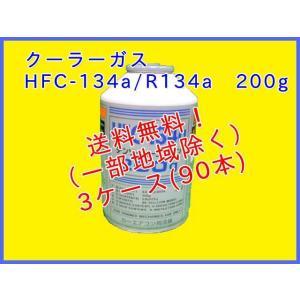 冷媒用 HFC-134a R134a クーラーガス エアコンガス 200g缶 3ケース(90本)