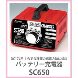 バッテリー充電器 SC650 大自工業 メルテック 急速・保持充電機能 DC12V用 12V/6.5A 密閉型 開放型|carmeister