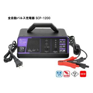 メルテックプラス 全自動パルス充電器 SCP-1200|カーマイスター