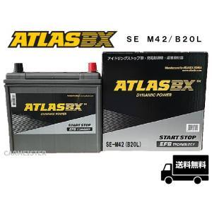 アイドリングストップ車対応 SE M-42/B20L ATLAS BX Start Stop アトラ...