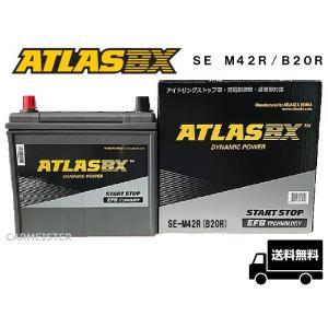 アイドリングストップ車対応 バッテリー ATLASBX Start Stop SE M-42R(B20R) アトラス