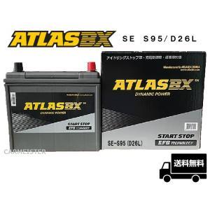 アイドリングストップ車対応 SE S-95 D26L ATLAS BX Start Stop アトラス バッテリー|carmeister