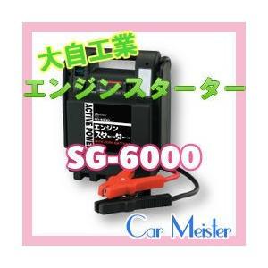 エンジンスターター SG-6000 大自工業 メルテック|carmeister