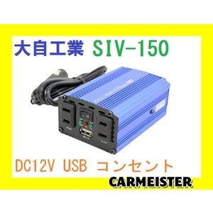大自工業 メルテック  SIV-150 インバーター USB コンセント DC12V 120W|carmeister
