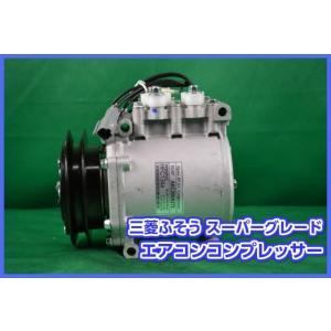 エアコンコンプレッサー 三菱ふそう 大型トラック スーパーグレート用 純正品番 MK512818(M...
