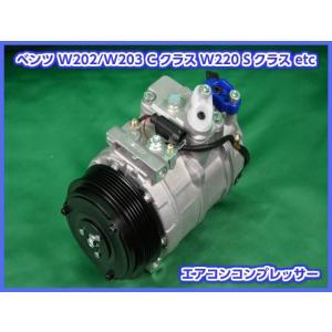 エアコンコンプレッサー ベンツ W203 W215 W203 W209 W463 W163用 純正品番 0012301711 0002308511  互換製品|carmeister