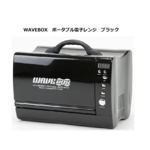 車載可能 ポータブル電子レンジ WAVEBOX ウェーブボックス ブラック 12Vタイプ