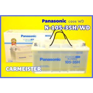 カオス 105-35H/WD パナソニック 欧州車用 バッテリー Panasonic|carmeister
