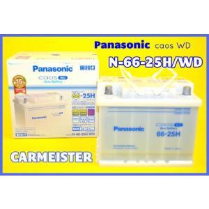 カオス 66-25H/WD パナソニック 欧州車用 バッテリー Panasonic|carmeister