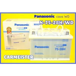 カオス 75-28H/WD パナソニック 欧州車用 バッテリー Panasonic|carmeister