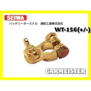 【メール便で発送】セイワ バッテリー ターミナル WT-156+ WT-156- B端子【代引不可】 carmeister